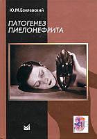 Ю.М. Есилевский Патогенез пиелонефрита