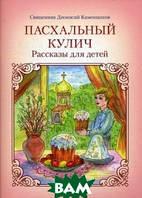 священник Дионисий Каменщиков Пасхальный кулич. Рассказы для детей