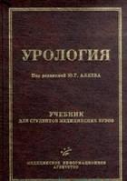 Под ред. Ю.Г. Аляева Урология. Учебник для студентов медицинских вузов. Гриф УМО