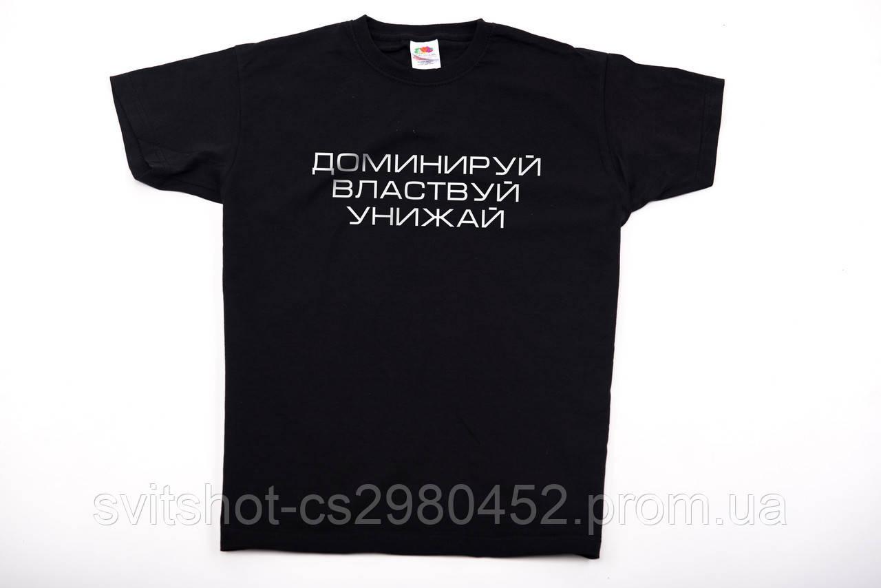 Футболка printOFF доминируй властвуй унижай черная XL 001568