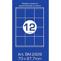 Этикетки самоклеящиеся 12 шт на листе 70х67,7 мм. (BM.2828)