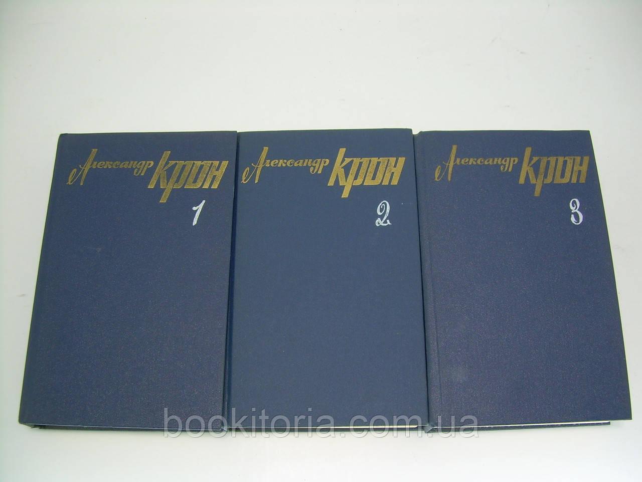 Крон А. Собрание сочинений в трех томах (б/у).