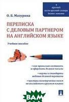 Мазурина О.Б. Переписка с деловым партнером на английском языке. Учебное пособие