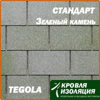 Гибкая черепица Tegola СТАНДАРТ Зеленый камень