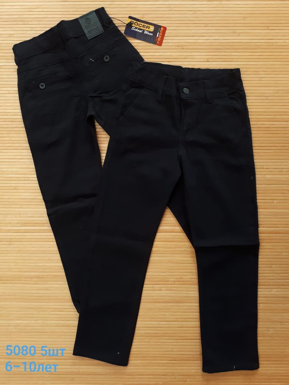 широкие школьные брюки для мальчика