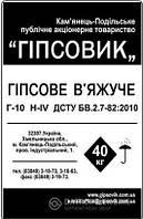 Гіпс Г-10. Гипс Г-10.   H-IV (ДСТУ Б.В.2.7-82:2010)