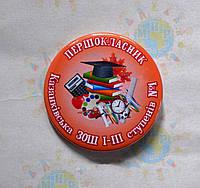 Значок  для выпускника начальной школы