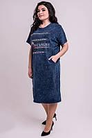 Платье Ильва (синий)(54-62), фото 1