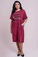 Платье Ильва (бордовый)(54-62), фото 1