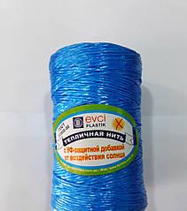 Шпагат полипропиленовый 250гр 380м 1мм Evci Plastic Турция