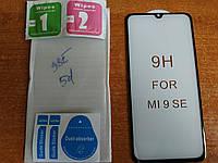 Защитное стекло 5D (full Glue)  для Xiaomi Mi 9 SE