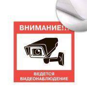 """Предупреждающая наклейка """"Ведется видеонаблюдение"""", фото 1"""