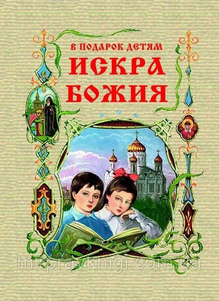 Искра Божия. В подарок детям. Сборник рассказов и стихотворений