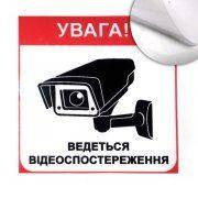 """Предупреждающая наклейка """"Видеонаблюдение"""" (укр)., фото 1"""