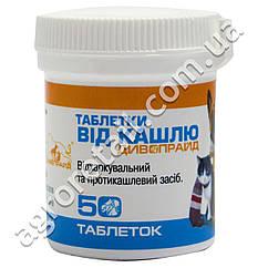 Таблетки от кашля Дивопрайд 50 таблеток