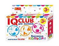 """Учебные пазлы """"IQ-club для малышей. Изучаем цвета"""" (укр)"""