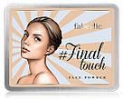 Пудра для лица #FinalTouch, 3-в-1 пудра, бронзер, хайлайтер, Faberlic Beauty Box, Фаберлик, 6140, фото 2