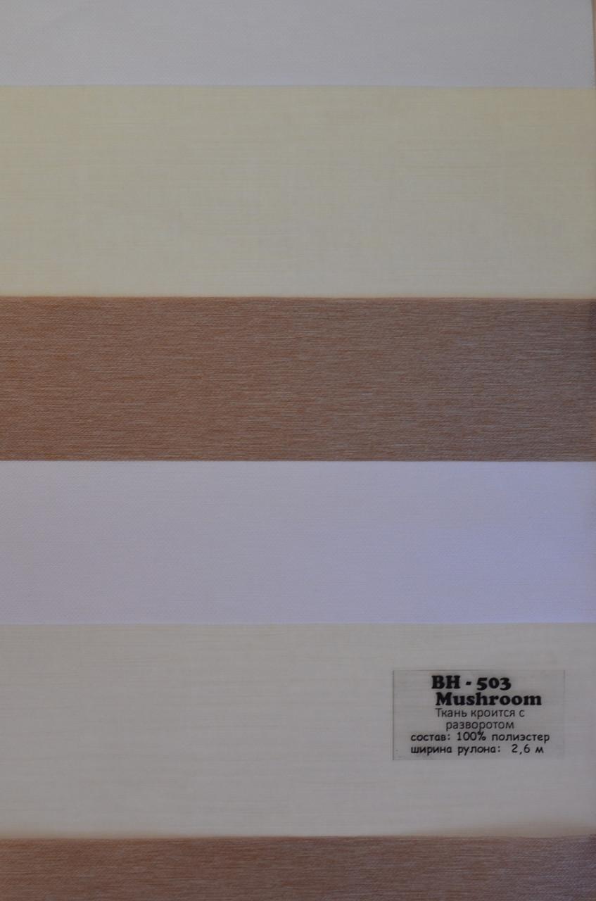 Рулонные шторы день-ночь полоска латте с белым ВН-503
