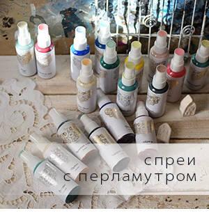 Краски-спреи перламутровые