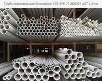Труба нержавеющая бесшовная 45 х 2.5 -ст. 12Х18Н10Т