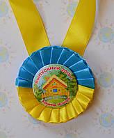 Медали для выпускников с фамилиями Теремок