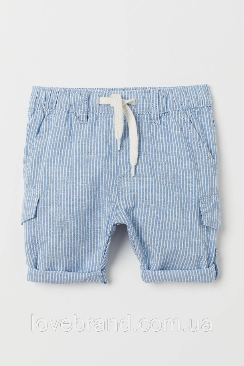 Легкие хлопковые шорты для мальчика H&M 4-6 мес/68 см, шортики с подворотом для малыша ейч енд ем в полоску