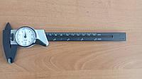 Штангенциркуль ШЦК-150-0,1 стрелочный из углеволокна.