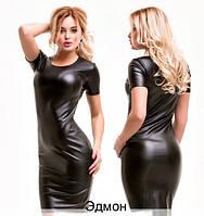 Женское платье из эко-кожи с коротким рукавом