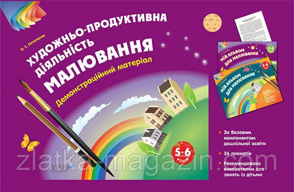 Остапенко О.С.  Художньо-продуктивна діяльність: Малювання. 5–6 років. Демонстраційний матеріал
