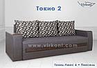 Диван Токіо 2, фото 3