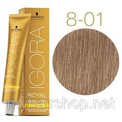 Стойкая краска для седых волос SCHWARZKOPF Igora Royal Absolutes 60 мл 8-01 Светлый русый натуральный сандрэ