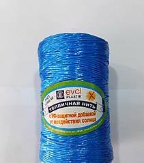Шпагат полипропиленовый 700гр 1000м 1мм Evci Plastic Турция