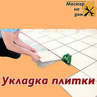 Укладка плитки в Запорожье + выезд специалиста на объект