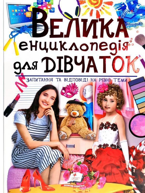 Велика енциклопедія для дівчаток