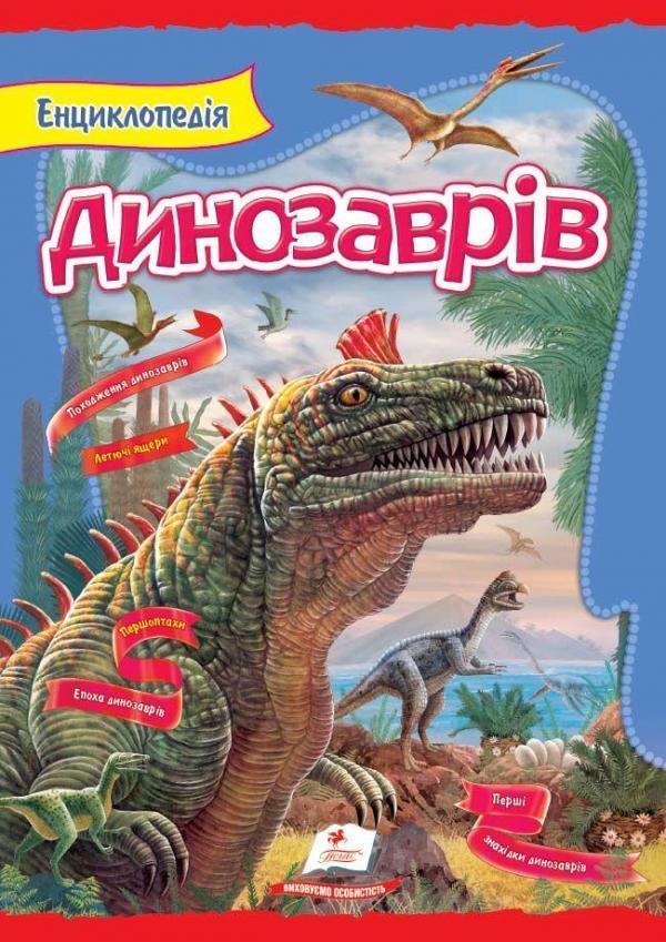 Енциклопедія динозаврів