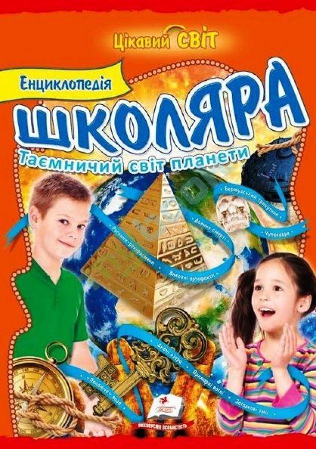 Енциклопедія школяра. Таємничий світ планети