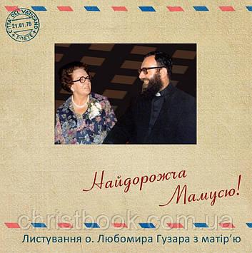 «Найдорожча Мамусю!» Листування о. Любомира Гузара з матір'ю (1975-1992)