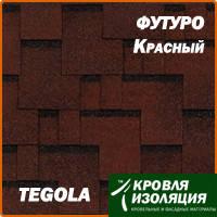 Гибкая черепица Tegola ФУТУРО Красный