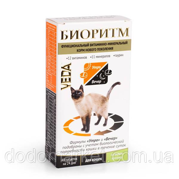 Биоритм со вкусом кролика витамины для кошек 48 таблеток по 0,5 гр