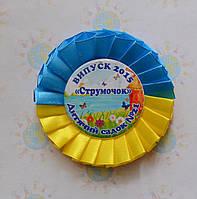 Лента Выпускник детского сада Струмочок. Значок с розеткой Символика