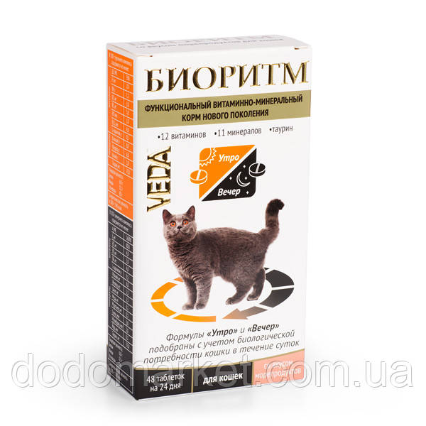 Биоритм со вкусом морепродуктов витамины для кошек 48 таблеток по 0,5 гр