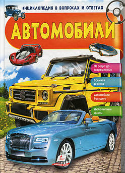 Автомобили. Энциклопедия в вопросах и ответах