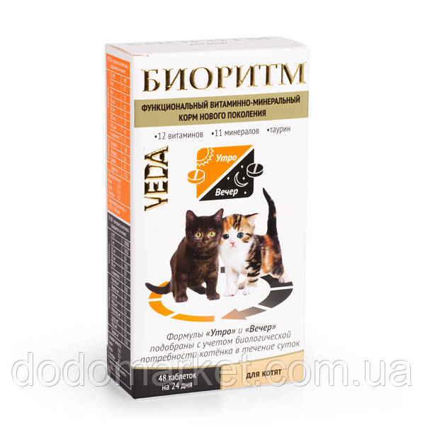 Біоритм вітаміни для кошенят 48 таблеток по 0,5 гр