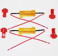 """Нагрузочный резистор 50 Вт 6 Ом (""""обманка"""" CAN BUS)"""
