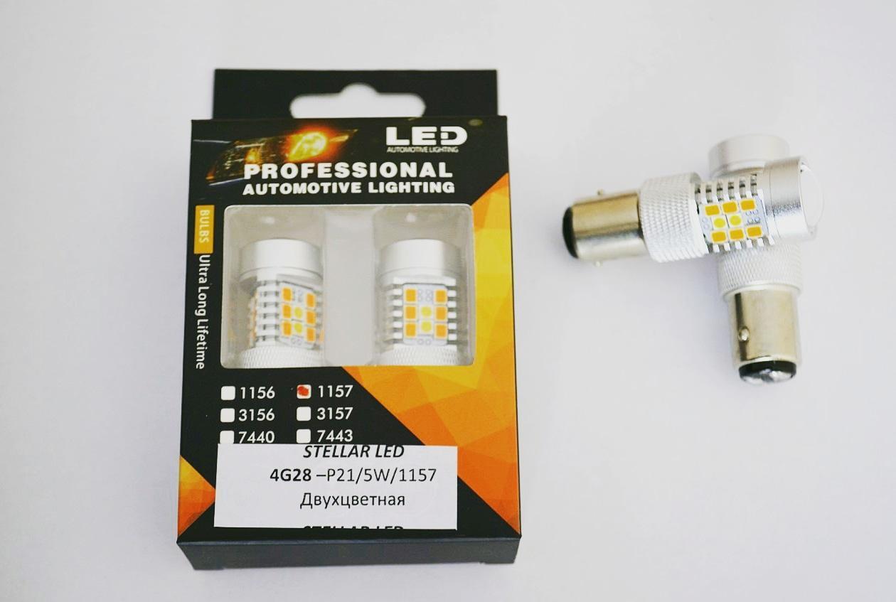 LED 4G28 P21/5W/1157 Для американских авто (Двухцветные) (1шт)