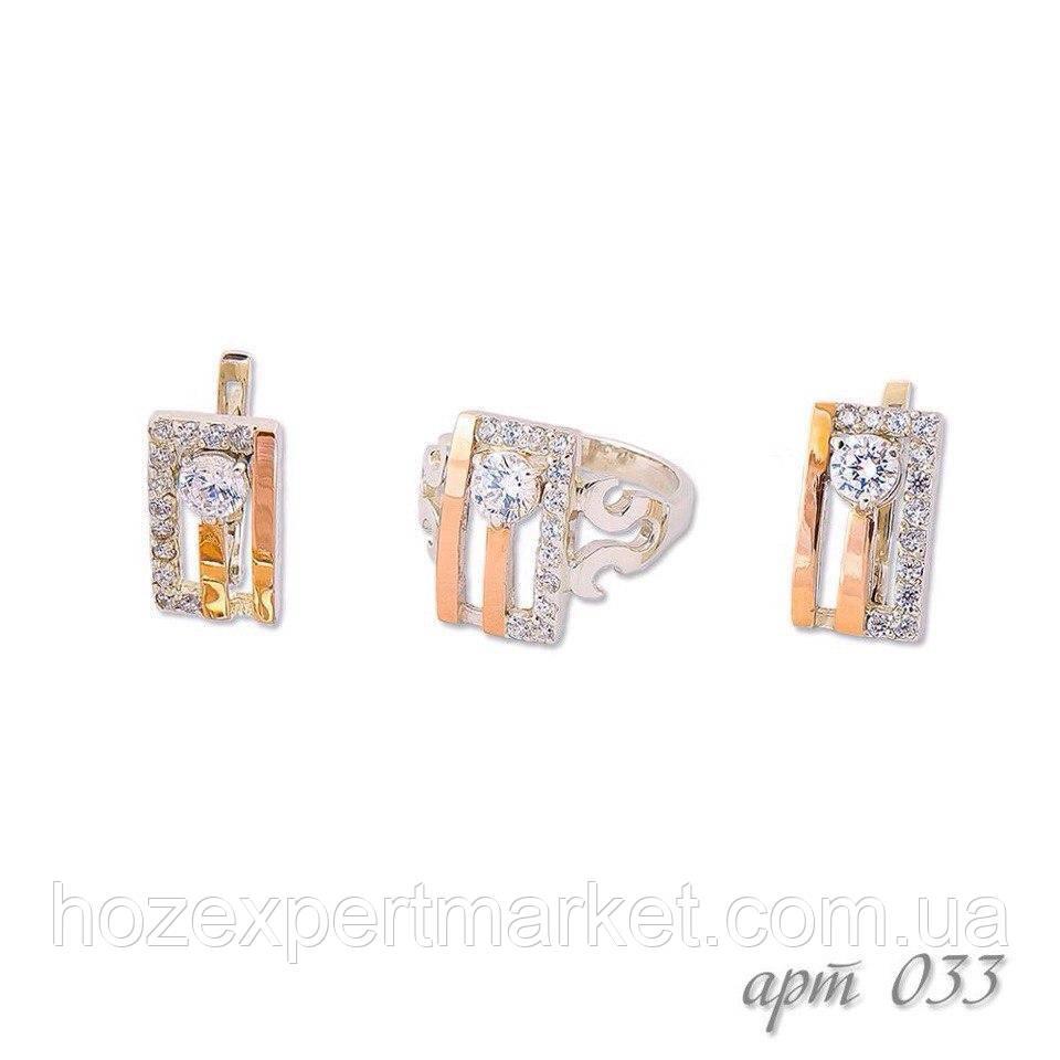 Серебряный гарнитур с золотом и фианитом №33з, фото 1