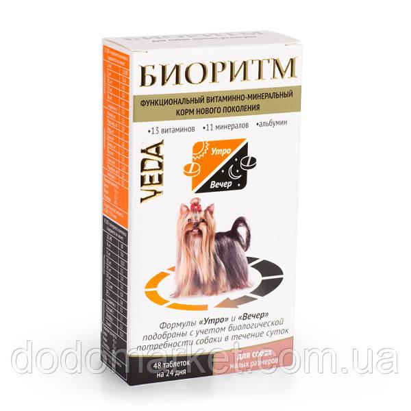 Биоритм витамины для собак малых размеров 48 таблеток по 0,5 гр