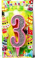 "Свеча цифра ""3"" на торт розовая с серебром"
