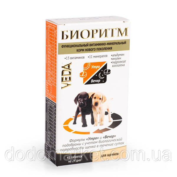 Биоритм витамины для щенков 48 таблеток по 0,5 гр