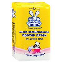 Хозяйственное мыло детское Ушастый нянь против пятен 180 грамм